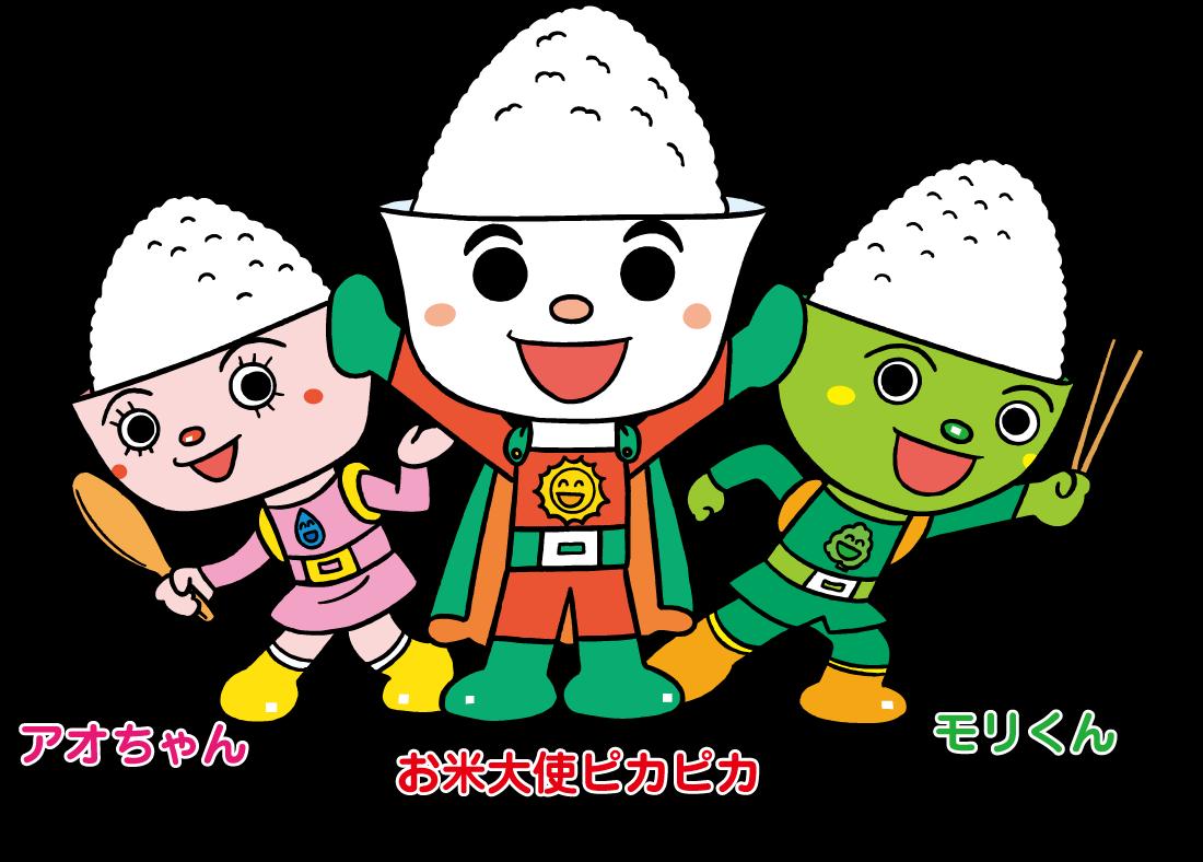 青森米の応援キャラクター「お米大使ピカピカ」「アオちゃん」「モリくん」