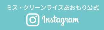 ミスクリーンライスあおもり公式Instagram