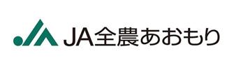 JA全農あおもり全国農業協同組合連合会 青森県本部