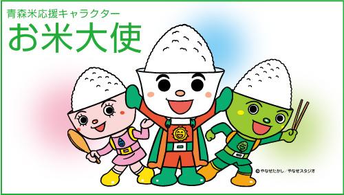 青森県産米PRキャラクターお米大使